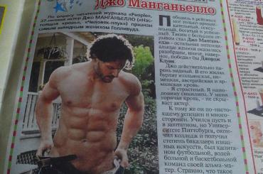 Joe Manganiello quasi tutto nudo su una rivista greca (o russa, boh)